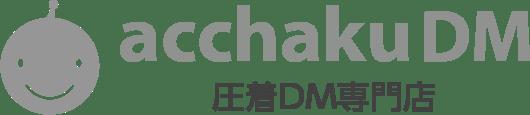ハガキA4封書圧着DM印刷専門店