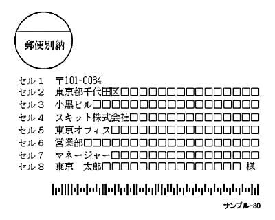 広告郵便_2