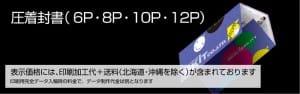 圧着封書(6P・8P・10P・12P)