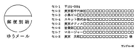 ゆうメール印字