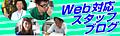 Webサポスタッフブログ