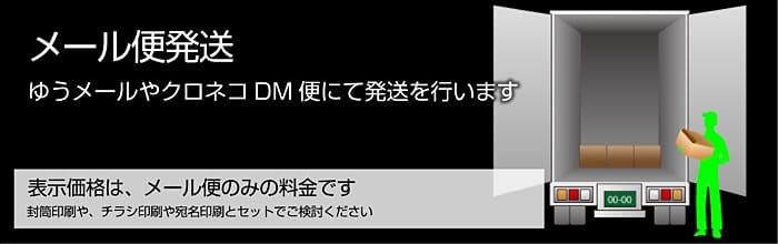 ゆうメール&クロネコDM便発送