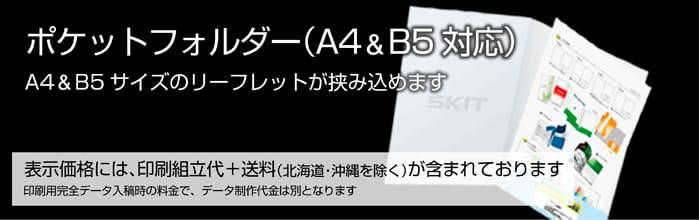 A4ポケットフォルダー印刷