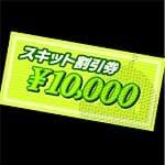偽造防止クーポン券 片面カラー印刷 中5日発送