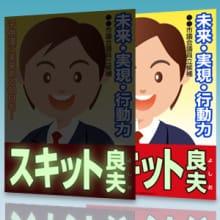 光る選挙ポスター広告