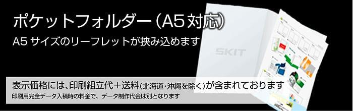 A5ポケットフォルダー