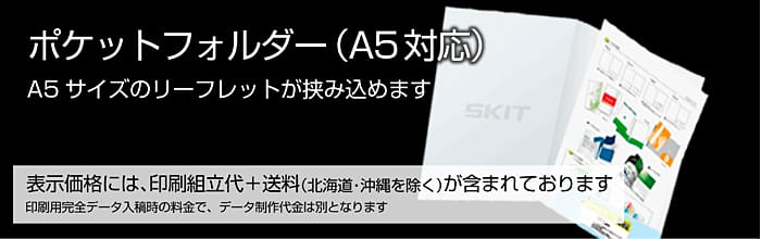 A5ポケットフォルダー印刷