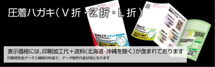 圧着ハガキ(V折・Z折・L折)