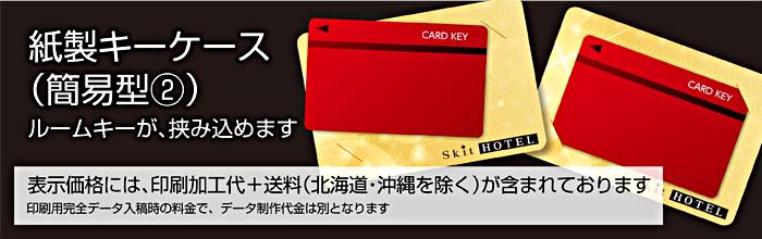 紙製カードキーケースC