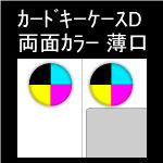 カードキーケース 両面カラー印刷 マット135k 中4日
