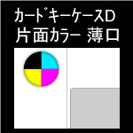 カードキーケース 片面カラー印刷 マット135k 中7日