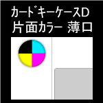 カードキーケース 片面カラー印刷 マット135k 中4日