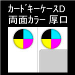 カードキーケース 両面カラー印刷 マット180k 中2日