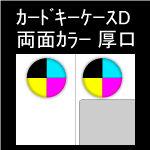 カードキーケース 両面カラー印刷 マット180k 中3日