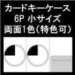 カードキーケース6P 小サイズ 薄口 両面1色 印刷 マット135k 中9日