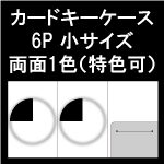 カードキーケース6P 小サイズ 薄口 両面1色 印刷 マット135k 中6日