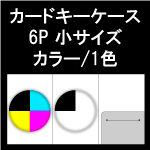 カードキーケース6P 小サイズ 薄口 片面カラー/片面1色 印刷 マット135k 中5日