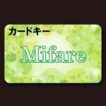 ルームカードキー Mifare1k 4byte 片面カラー