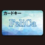 ルームカードキー FeliCa Lite-S 片面カラー